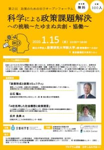 広井良典教授が第2回政策のための科学オープンフォーラムで基調講演を行いました