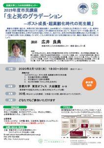 京都大学こころの未来研究センター  2019年度市民講座「生と死のグラデーション―ポスト成長・超高齢化時代の死生観」