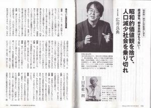 広井良典教授と田原総一郎氏の対談記事が『中央公論』2020年2月号に掲載されました