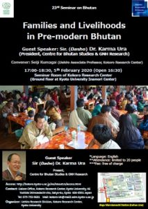 23rd Seminar on Bhutan (Families and Livelihoods in Pre-modern Bhutan)