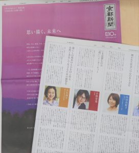 "An article by Prof. Yukiko Uchida appeared in the special New Year's Day 2020 issue of the Kyoto Shimbun, ""Envision the Future""."
