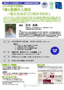 京都大学こころの未来研究センター 上廣倫理財団寄付研究部門 2019年度市民講座「無と意識の人類史―私たちはどこに向かうのか」