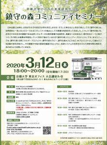 【開催見合わせ】鎮守の森コミュニティセミナー