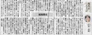 広井良典教授のエッセイが京都新聞夕刊(1月27日付)の「現代のことば」欄に掲載されました