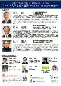 広井良典教授が京都大学人社未来形発信ユニット第3回全学シンポジウム「アジア人文学と産学連携」で報告を行いました
