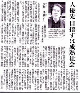 広井良典教授のインタビュー記事が朝日新聞2月11日付朝刊「耕論」欄に掲載されました