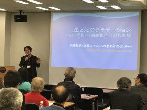 広井良典教授が京都大学東京オフィスにて「生と死のグラデーション――ポスト成長・超高齢化時代の死生観」と題する市民講座を行いました(2020年2月12日)
