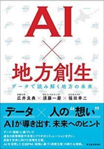 広井良典教授が共著者の一人である『AI×地方創生――データで読み解く地方の未来』が東洋経済新報社から刊行されました