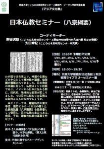 【再開のお知らせ(2020/6/25~)】『日本仏教セミナー(八宗綱要)』
