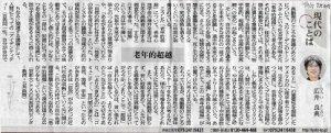 広井良典教授のエッセイが京都新聞夕刊(3月27日付)の「現代のことば」欄に掲載されました。