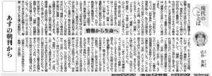 広井良典教授のエッセイが京都新聞(5月21日付夕刊)の「現代のことば」欄に掲載されました