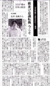広井良典教授のインタビュー記事が朝日新聞(2020年5月28日付朝刊)に掲載されました