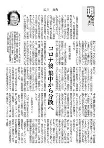 広井良典教授の論説が京都新聞朝刊(6月23日付)ほか全国の地方紙に掲載されました(共同通信配信)