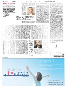 河合教授が、京都新聞の「未来のコンパスProject」に特別寄稿を行いました