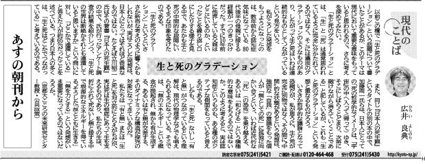 広井良典教授のエッセイが京都新聞(7月21日付夕刊)の「現代のことば」欄に掲載されました
