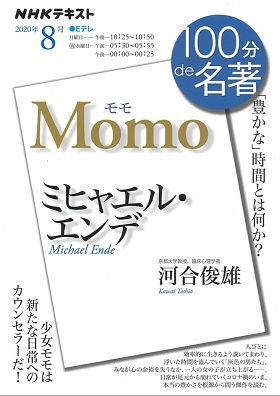 "The Textbook, 'Momo' written by Michael Ende, Was Published in the August Edition of NHK's Hyappun de Meicho (""100 Minutes on a Famous Book"") Series"