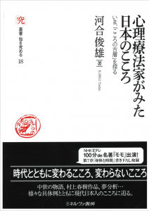 河合俊雄教授の著書「心理療法家がみた日本のこころ―いま、「こころの古層」を探る―」が出版されました