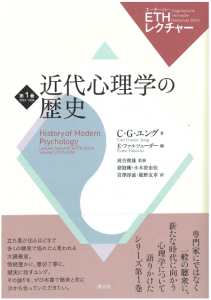 A translation of <i>History of Psychology</i> (Volume 1, 1933-1934, C. G. Jung's Lectures Delivered at ETH Zürich, 1933-1941), supervised by Professor Toshio Kawai, has been published.