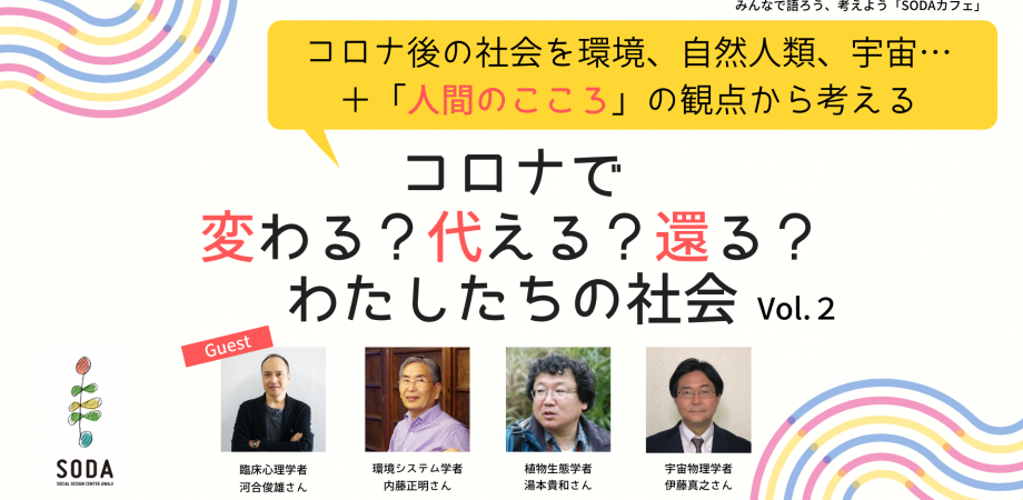 "Professor Toshio Kawai served as a guest speaker at the online symposium ""Will COVID-19 Change Our Society? Replace? Or, Return to…?"" vol.2."