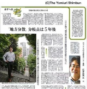 広井良典教授のインタビュー記事が読売新聞(2020年8月9日付朝刊)に掲載されました