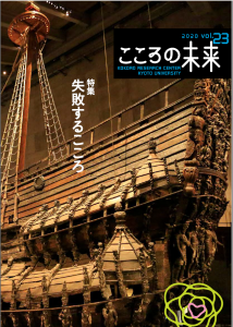 Volume 23 of the Center's Academic Journal, <span>The Future of Kokoro</span>, Has Been Published