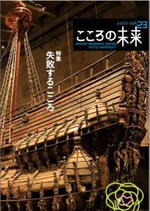 学術広報誌「こころの未来」第23号が刊行されました