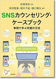 The publication event for the new book 'SNS Counseling Case Book: Learning How to Support Through Clinical Cases,' which Senior Lecturer Chihiro Hatanaka helped edit and write, was held on YouTube (September 21, 2020)
