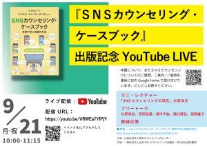 先日お知らせいたしました『SNSカウンセリング・ケースブック』の出版を記念して、 YouTubeでのオンラインイベントが開催されます