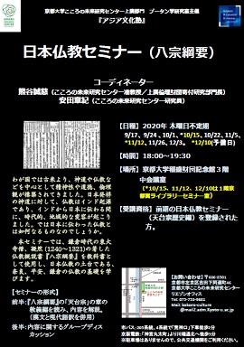 『日本仏教セミナー(八宗綱要)』