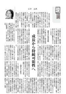 広井良典教授の論説が京都新聞朝刊(9月22日付)ほか全国の地方紙に掲載されました(共同通信配信)