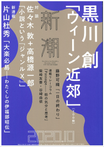 "Professor Kawai's essay, ""The Encounter and Darkness in Murakami's New Book 'First-Person Singular'"" was published in the literary magazine <span>Shincho</span>"