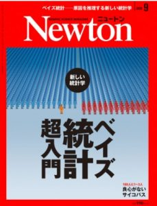 Research by Associate Professor Nobuhito Abe has been introduced in the graphic science magazine Newton