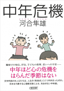 The classic bestseller book 'Midlife Crisis' written by Hayao Kawai, on which Professor Toshio Kawai wrote a commentary, has been renamed and published