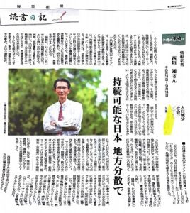 広井良典教授の著書『人口減少社会のデザイン』が毎日新聞「読書日記」欄(2020年9月15日付夕刊)で紹介されました