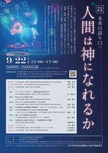 広井良典教授が日本学術会議近畿地区学術講演会「未来の語り口:人間は神になれるか」で講演を行いました(2020年9月22日)