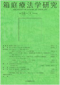 Record of the symposium, in which Professor Shinichi Nakazawa served as the keynote speaker and Professor Toshio Kawai as the designated speaker, has been published in the first issue of volume 33 of <span>Archives of Sandplay Therapy</span>