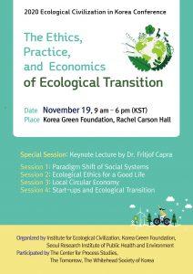 広井良典教授が「エコロジー文明に関する韓国会議2020」において報告を行いました(動画配信、2020年11月19日)