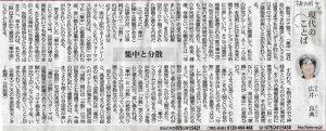 広井良典教授のエッセイが京都新聞(11月16日付夕刊)の「現代のことば」欄に掲載されました