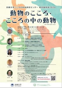 【オンライン開催】京都大学こころの未来研究センター 研究報告会2020「動物のこころ・こころの中の動物」