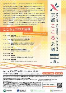 【オンライン開催】第5回京都こころ会議シンポジウム「こころとコロナ危機」