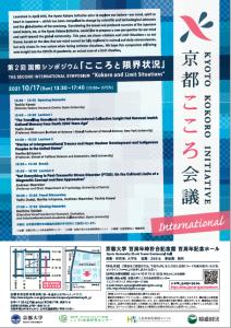 """第2回京都こころ会議国際シンポジウム「こころと限界状況」 The Second International Symposium """"Kokoro and Limit Situations"""""""