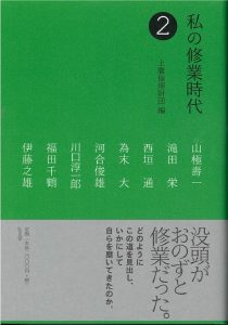 Professor Toshio Kawai's discussion has been published in the second volume of the themed book series, <span>My apprenticeship</span>