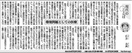 広井良典教授のエッセイが京都新聞(1月22日付夕刊)の「現代のことば」欄に掲載されました