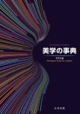 吉岡特定教授が編集委員長として携わった『美学の事典』が丸善出版より発刊されました。