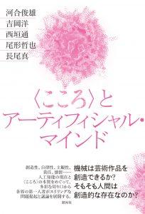 第4回京都こころ会議シンポジウム「こころとArtificial Mind」(2019年10月14日開催)の内容が書籍化され、『〈こころ〉とアーティフィシャル・マインド』というタイトルで創元社より出版されました