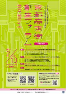 広井良典教授が「京都商店街創生フォーラム2021」で報告を行いました
