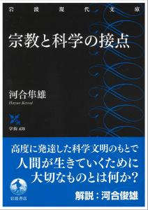 河合隼雄先生の著作『宗教と科学の接点』が復刊され、河合俊雄教授が解説を執筆しました
