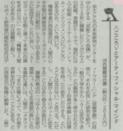 河合俊雄教授・吉岡洋特定教授らの著書『〈こころ〉とアーティフィシャル・マインド』の書評が、毎日新聞に掲載されました