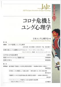 『ユング心理学研究』第13巻に、河合俊雄教授が参加した座談会の記録が掲載されました
