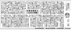 広井良典教授のエッセイが京都新聞(3月30日付夕刊)の「現代のことば」欄に掲載されました